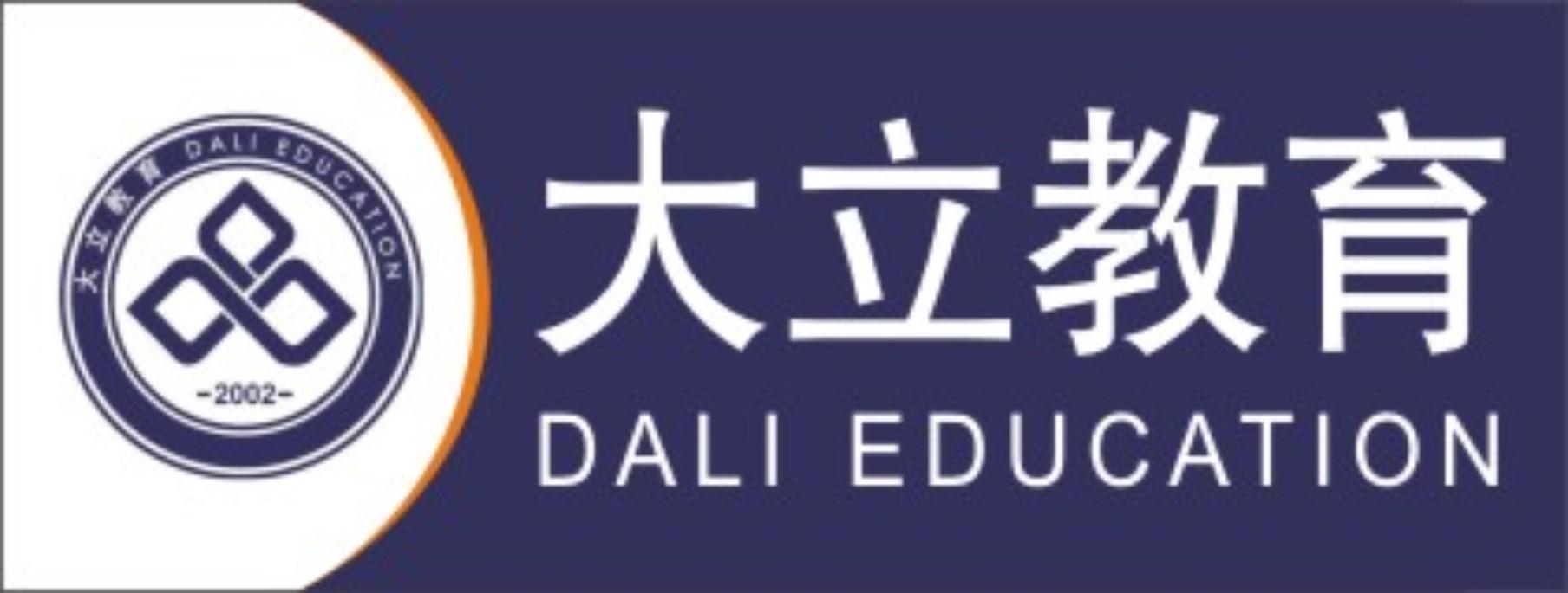大立教育培训学校-衡阳招聘