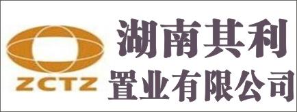 湖南其利置业有限公司(邵阳天元湘湖房地产开发有限公司)-衡阳招聘