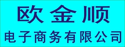 邵阳市欧金顺商务电子有限公司-衡阳招聘