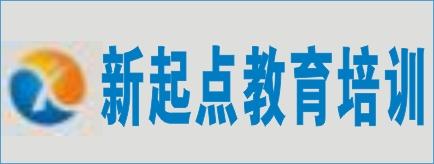 新起点教育培训公司-衡阳招聘