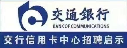 交通银行信用卡中心邵阳分中心-衡阳招聘