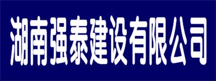 湖南强泰建设有限公司-衡阳招聘