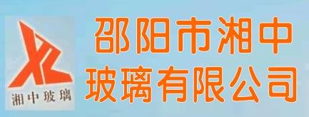 邵阳市湘中玻璃科技有限公司-衡阳招聘