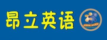 邵阳市昂立外语学校-衡阳招聘