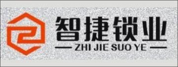 邵阳智捷锁业-衡阳招聘