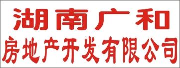 湖南省广和房地产开发有限公司-衡阳招聘