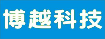 邵阳市博越科技有限公司-衡阳招聘