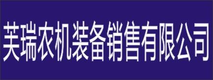 邵阳市芙瑞农机装备销售有限公司-衡阳招聘