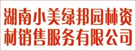 湖南小美绿邦园林资材销售服务有限公司-衡阳招聘