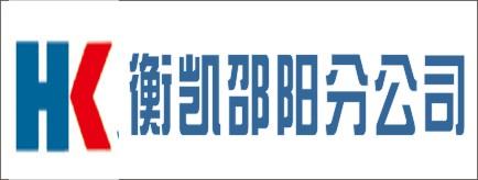 上海衡凯建筑科技有限公司邵阳分公司-衡阳招聘