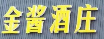 邵阳金酱酒庄  -衡阳招聘