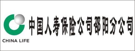 中国人寿保险公司邵阳市分公司-衡阳招聘