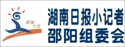 湖南日报小记者邵阳组委会-衡阳招聘