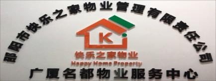 快乐之家物业管理有限公司-衡阳招聘