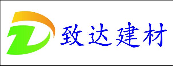 邵阳致达建材贸易有限公司-衡阳招聘