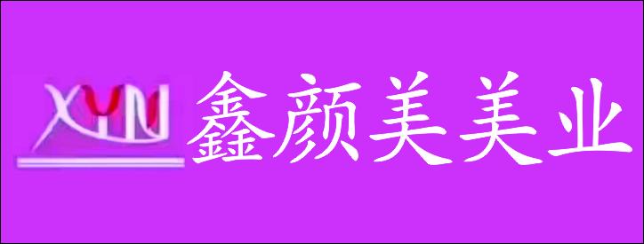 湖南鑫颜美美业-衡阳招聘