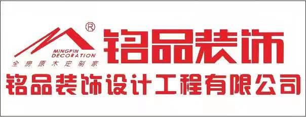 邵东铭品装饰设计工程有限公司-衡阳招聘