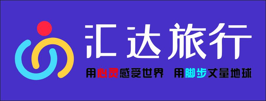 邵阳汇达新旅文化传媒有限公司-衡阳招聘