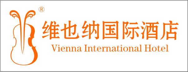 维也纳国际酒店(邵阳大汉步行街店-衡阳招聘