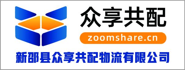 新邵县众享共配物流有限公司-衡阳招聘