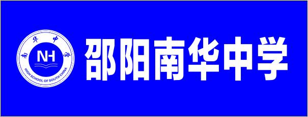 邵阳市南华中学-衡阳招聘
