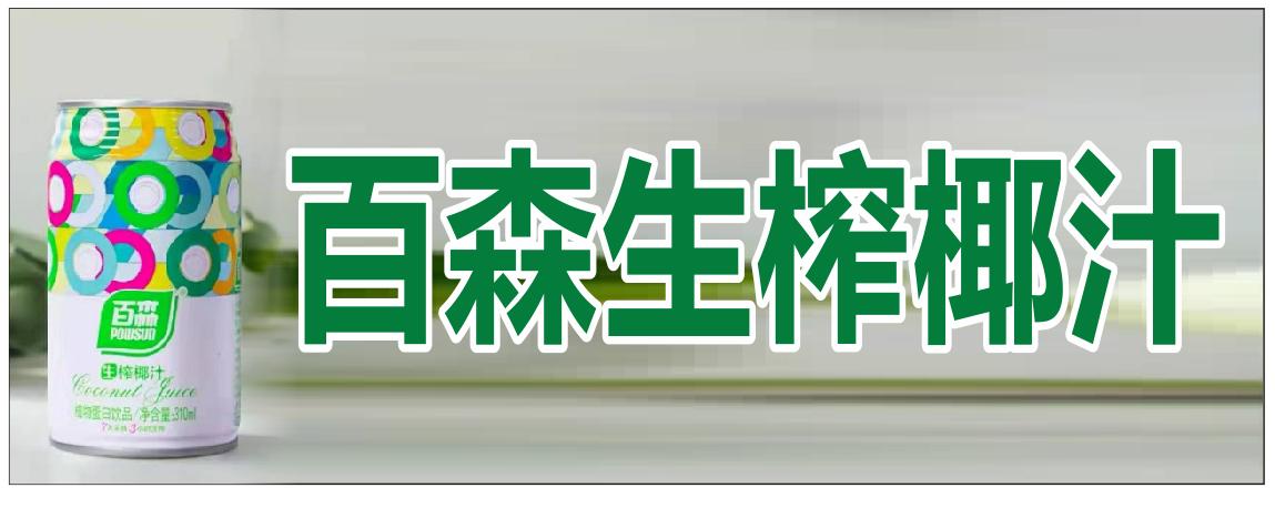 百森国际饮料有限公司/百森生榨椰汁-衡阳招聘