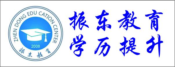 湖南省振东教育科技有限公司-衡阳招聘
