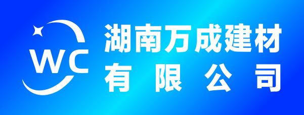 湖南万成建材有限公司混凝土搅拌站-衡阳招聘